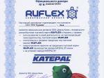 Сертификат официального дилера по продаже битумной черепицы KATEPAL (Финляндия)