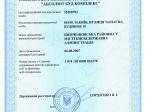 Свидетельство о гос. регистрации АБК