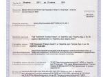 Сертификат Бронированые двери С МДФ Накладками ТМ ABWEHR