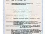 Сертифікат на профнастил