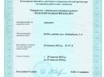 Ліцензія государственной архітектурно будівельної інспекції
