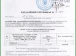 Радіаційній сертифікат