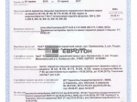 Сертификаты на кирпич Евротон
