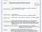Сертификат профиль для гипсокартона