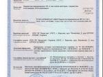 Сертификат подмости
