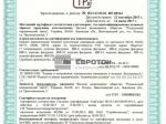 Сертифікат відповідності на керамічну лицьову цеглу, Республіка Білорусь.