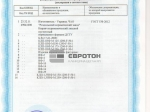 Додаток до Сертифікату відповідності на цеглу керамічну, Республіка Казахстан.