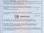 Сертифікат відповідності ГОСТ 530-2012, Російська Федерація