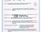 Сертифікат відповідності на керамічну лицьову потовщену цеглу