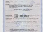 Сертифікат відповідності на керамічну клінкерну цеглу