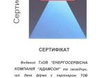 Сертифікат Viessmann (Вісман)