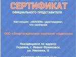 Сертифікат Navien (Навьєн)