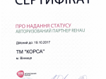 Сертификат о предоставлении статуса АПР