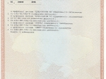 Дополнение к сертификат соответствия на окна ТМ КОРСА