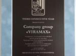 Благодарность МГК Вирамакс от клуба бизнесменов WISE 2016