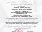 Сертифікат стандарту якості Керамейя_3