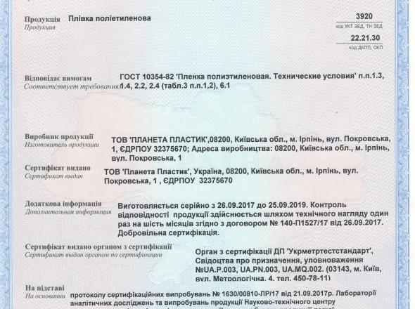 Сертифікат Плівка ГОСТ