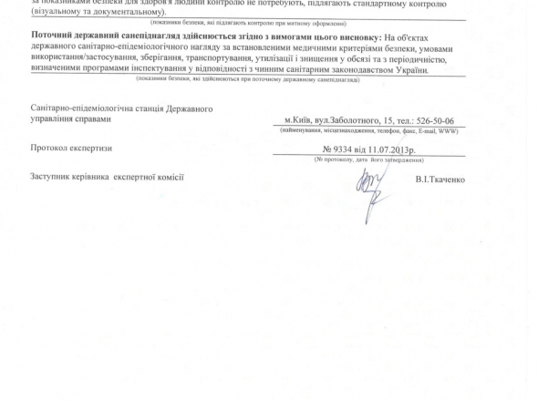 sanitarno-epidimiologcheskoe-zaklyuchenie-2