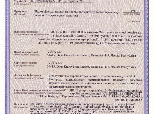 Сертификат на пленки JUTA (Чехия)