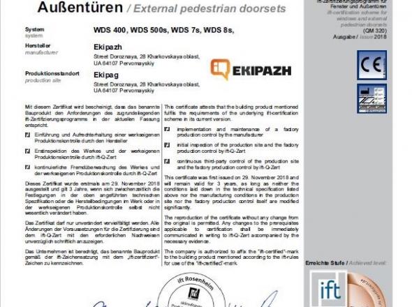 Європейський сертіфікат якості на продуцію 2