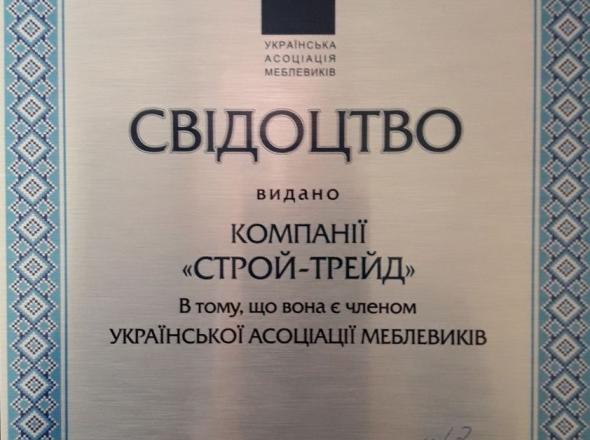 Свидетельство Украинской Ассоциации мебельщиков