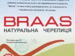 Свидетельство официального дилера по продаже натуральной черепицы BRAAS (Германия)
